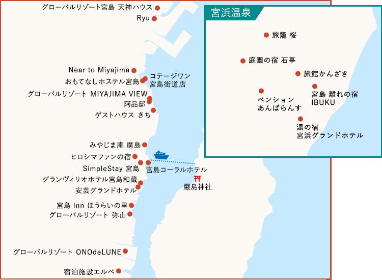 宮島対岸(宮浜温泉・宮島口など)